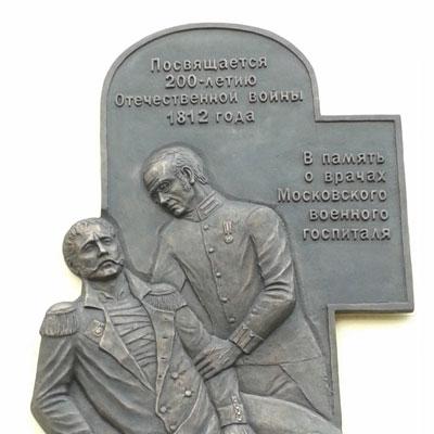 Мемориальная доска в память о врачах Московского военного госпиталя