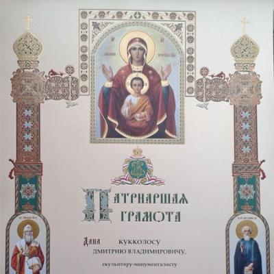 Награждение Патриаршей грамотой