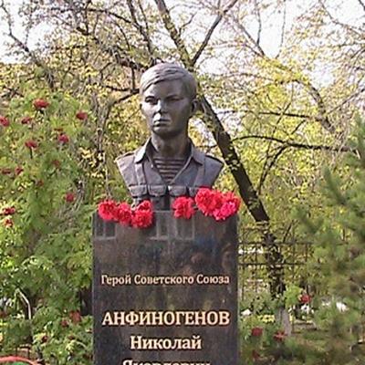 Бюст Н.Я. Анфиногенову
