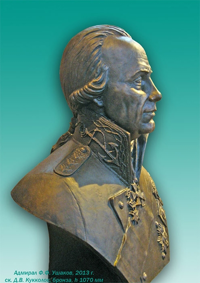 Бюст адмирала  Ф.Ф. Ушакова в Италии
