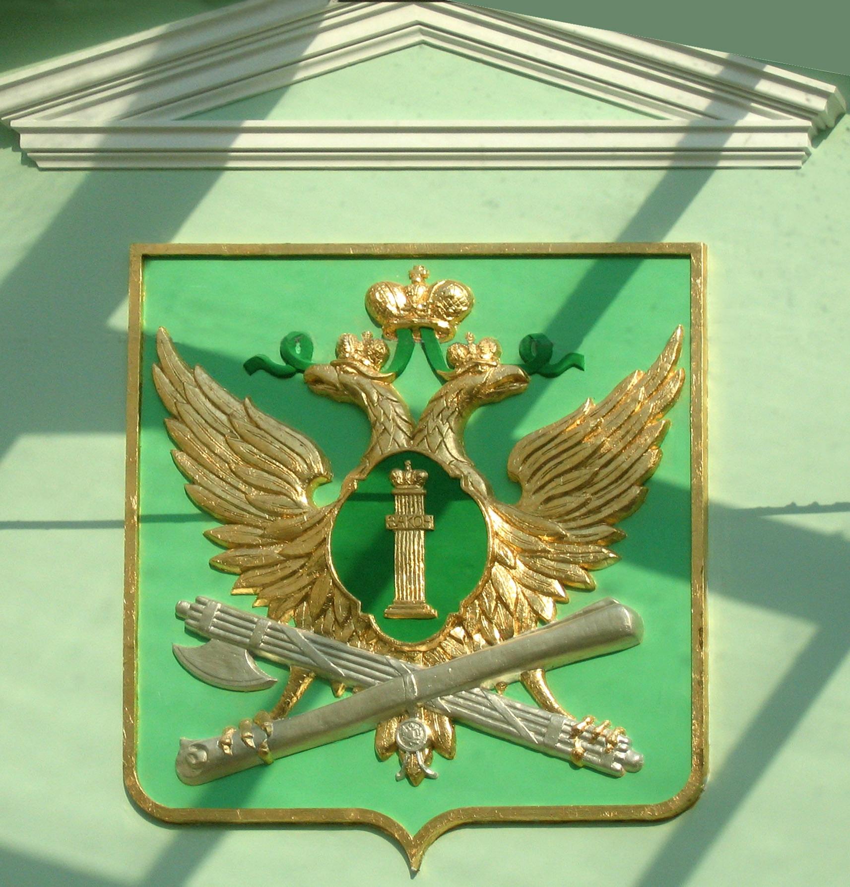 Герб Службы  Судебных Приставов РФ