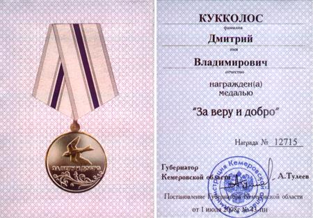 медалью «За веру и добро»